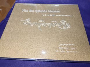 The Six Syllable Mantra CD